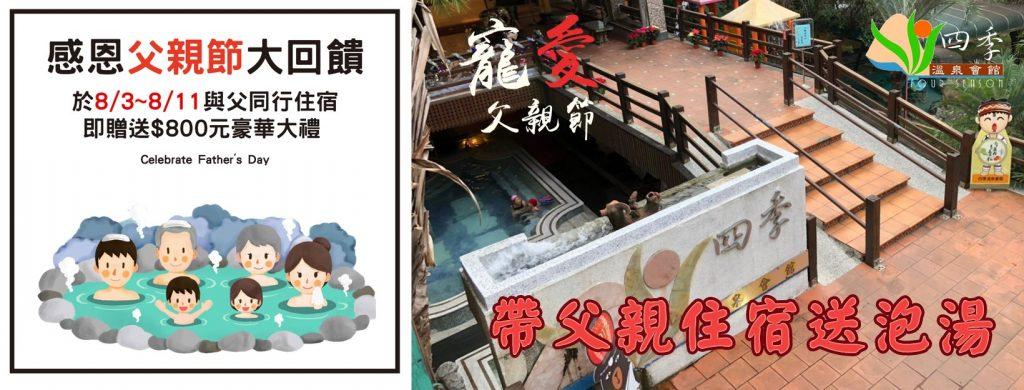 【公告】四季溫泉會館送你泡湯卷 5