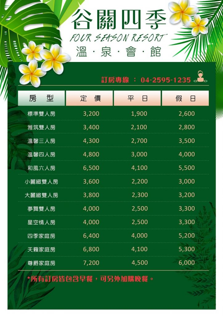 【公告】2019四季房價表 1