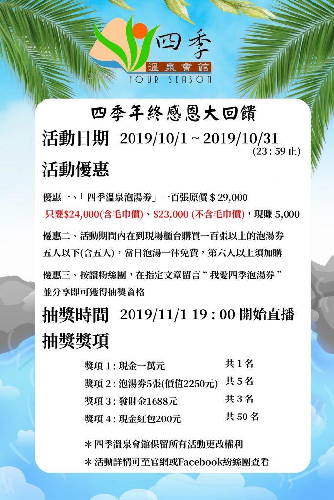 【公告】2019年四季年終感恩大回饋 2