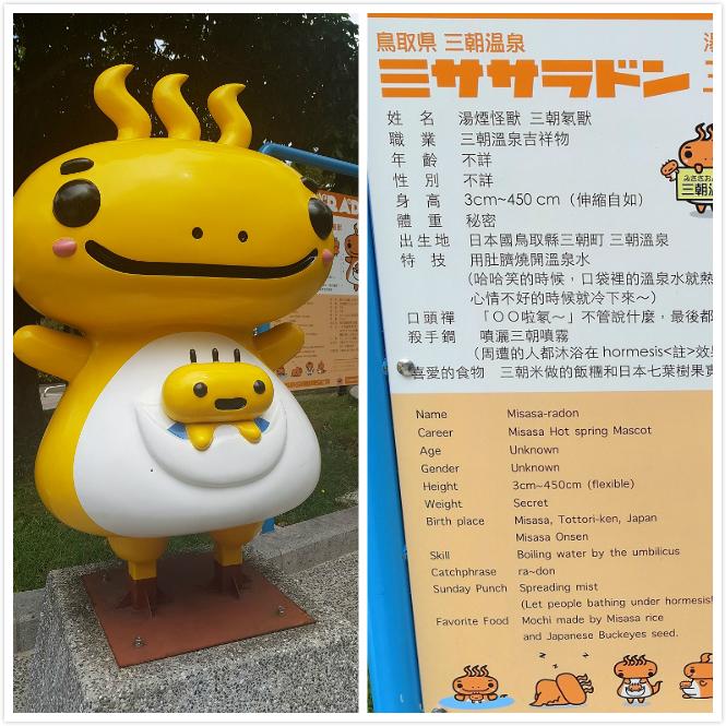 三朝溫泉吉祥物 1