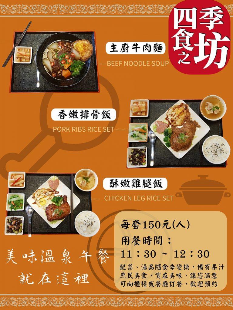 【公告】四季餐點 2