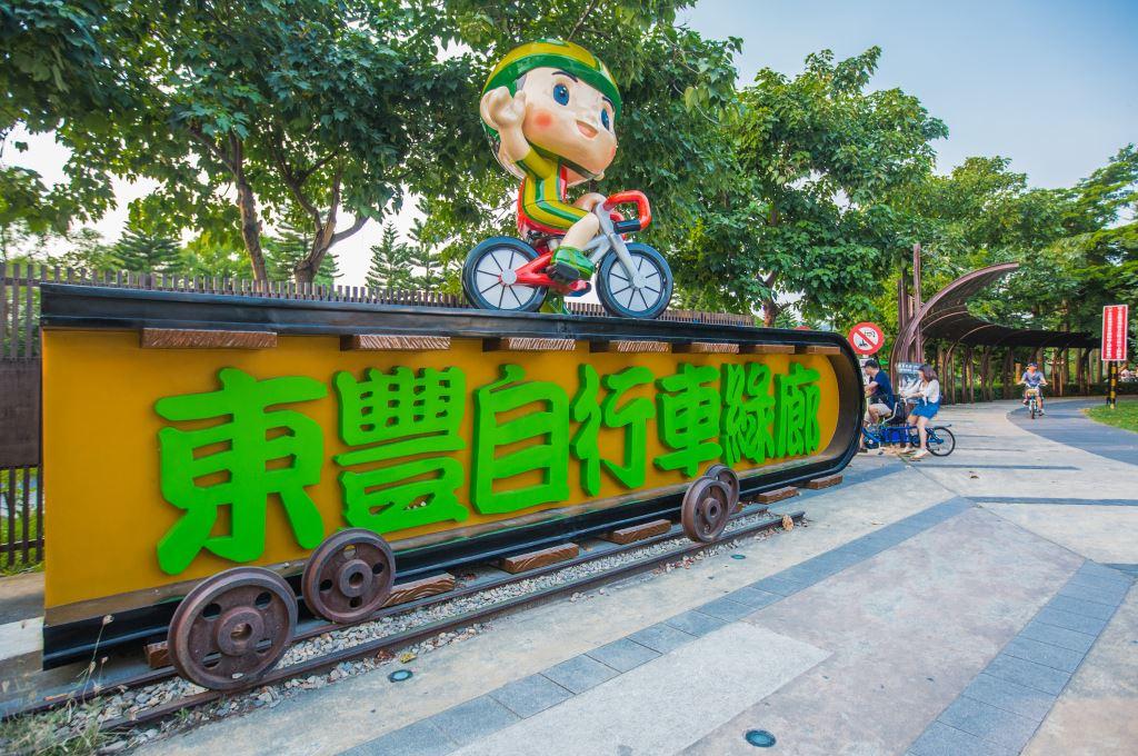 東豐自行車綠廊 1