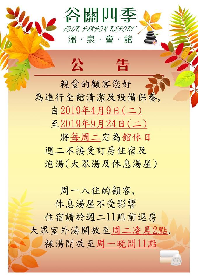 【公告】四季溫泉會館清潔及設備保養公告 1