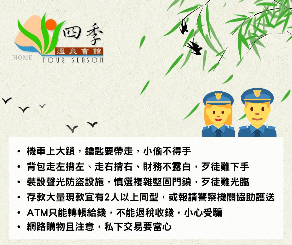 【公告】2020預防犯罪 7