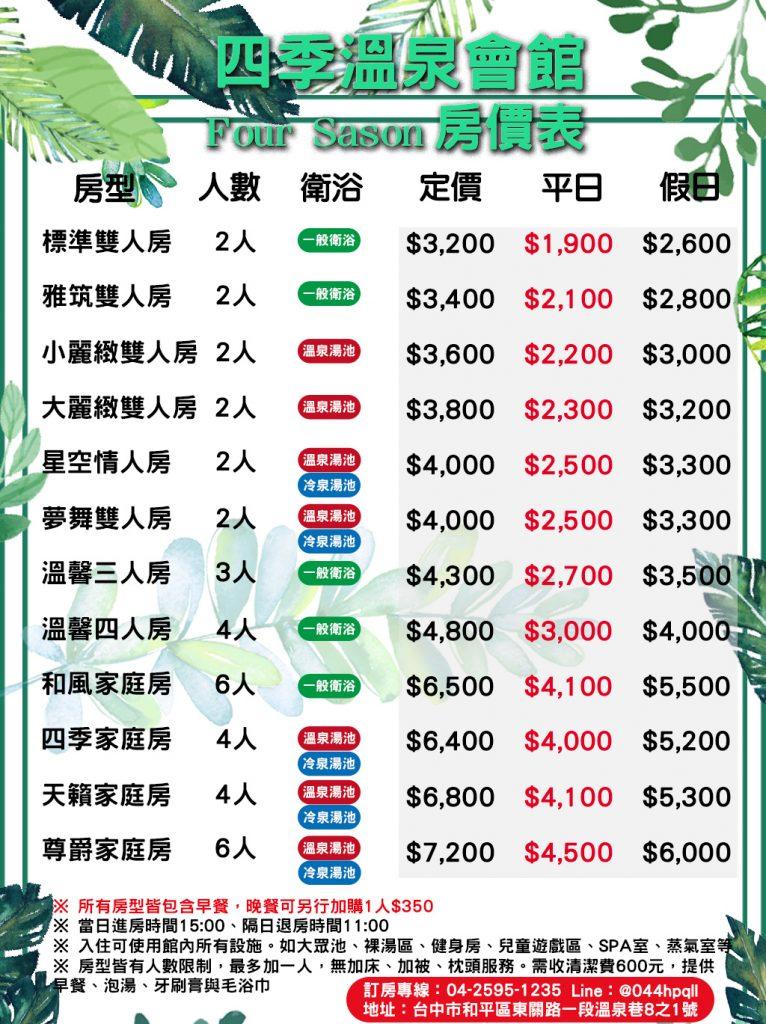 【公告】2020四季溫泉會館房價表 7