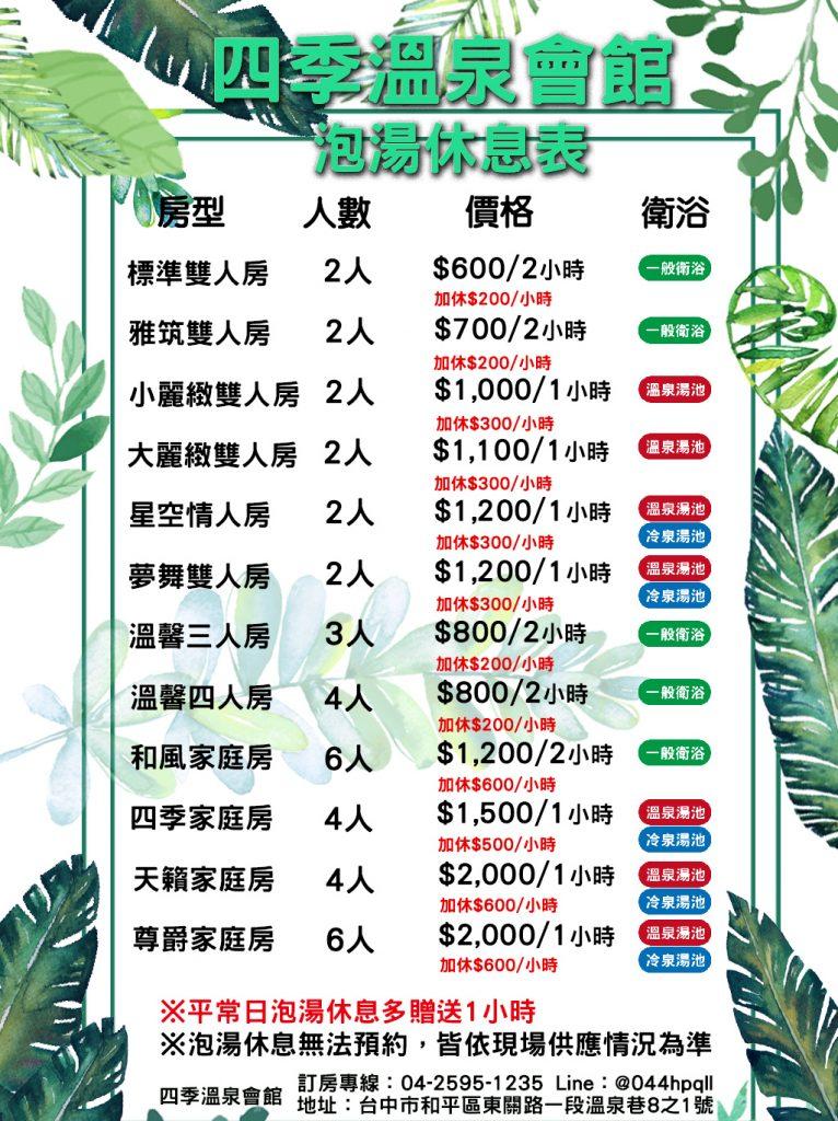 【公告】2020四季泡湯休息表 6