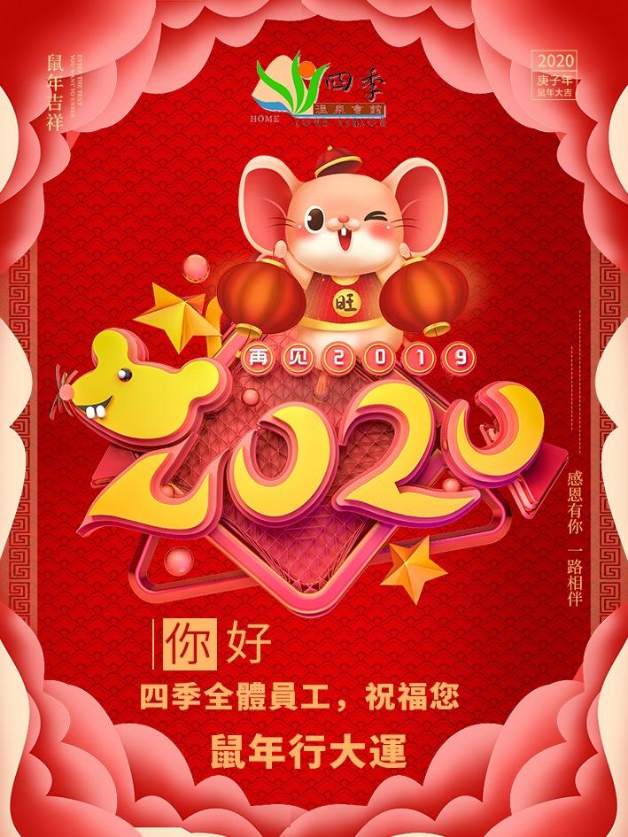 【公告】四季溫泉會館祝賀大家鼠年快樂 1