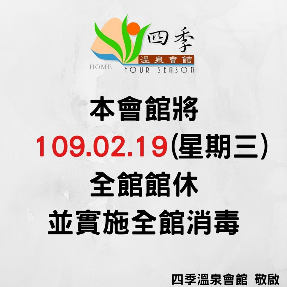 【公告】本會館將於109.02.19 全館館休並進行全館消毒 4