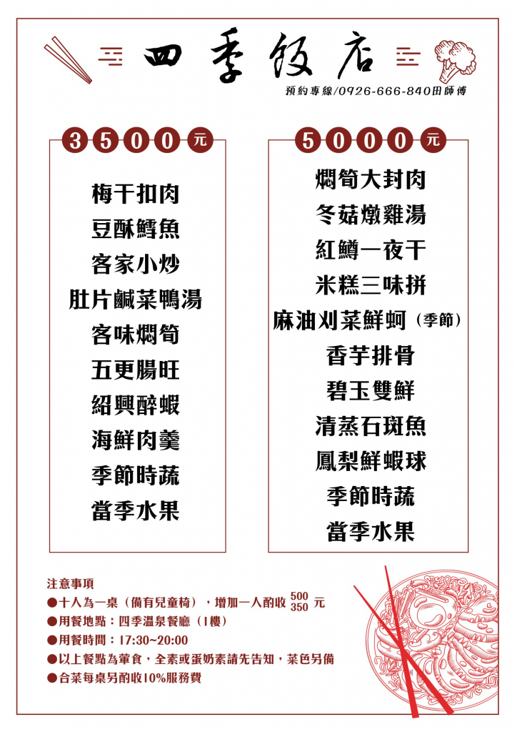 【公告】2020四季全新菜單 & 團體客菜單 2