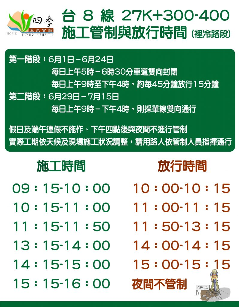 【公告】7/15前裡冷邊坡路段進行時段交通管制 1