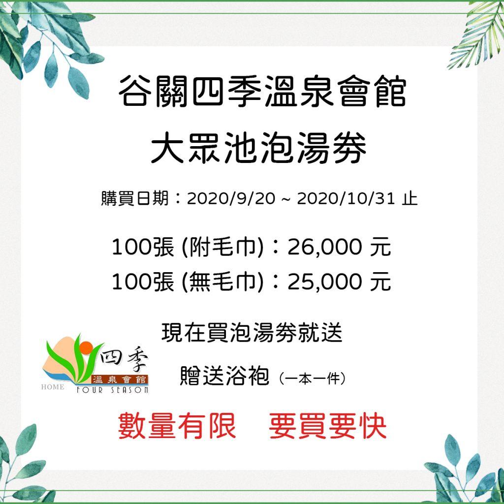【優惠】限時100張超優惠四季泡湯劵,只到十月底 1
