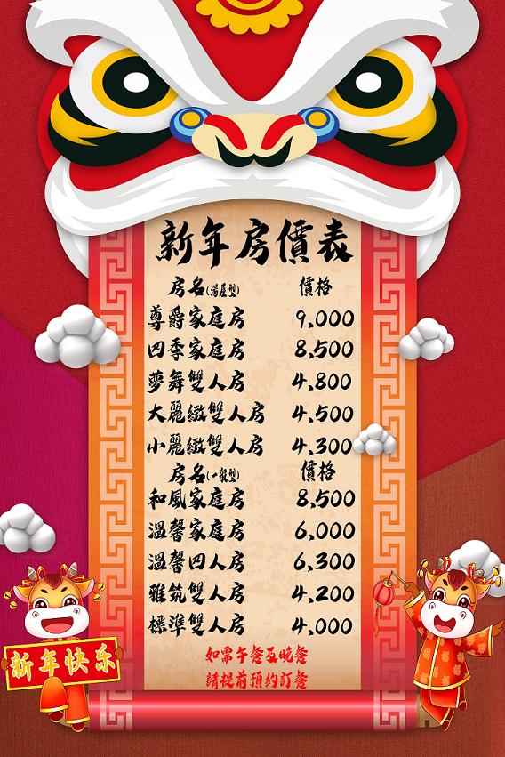 【公告】四季溫泉會館過年房價表 1