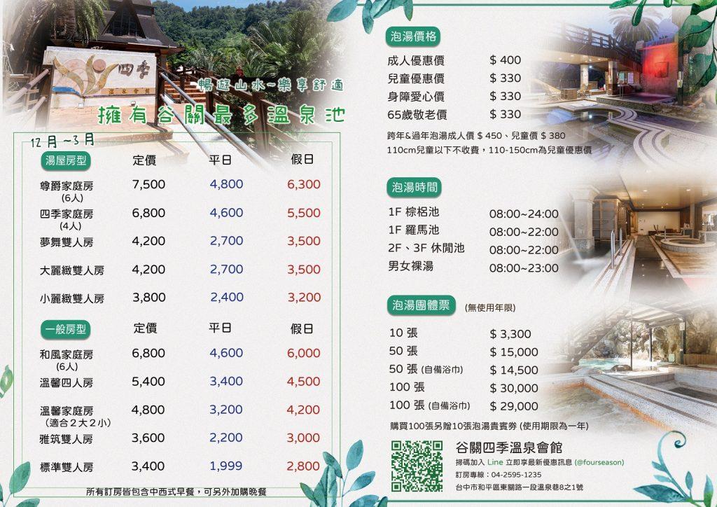 【公告】目前谷關四季開放訂房到開放2021年2月份 1