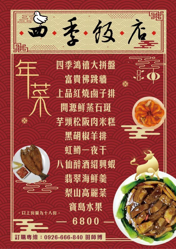 【公告】2021谷關四季溫泉會館春節過年年菜菜單 1