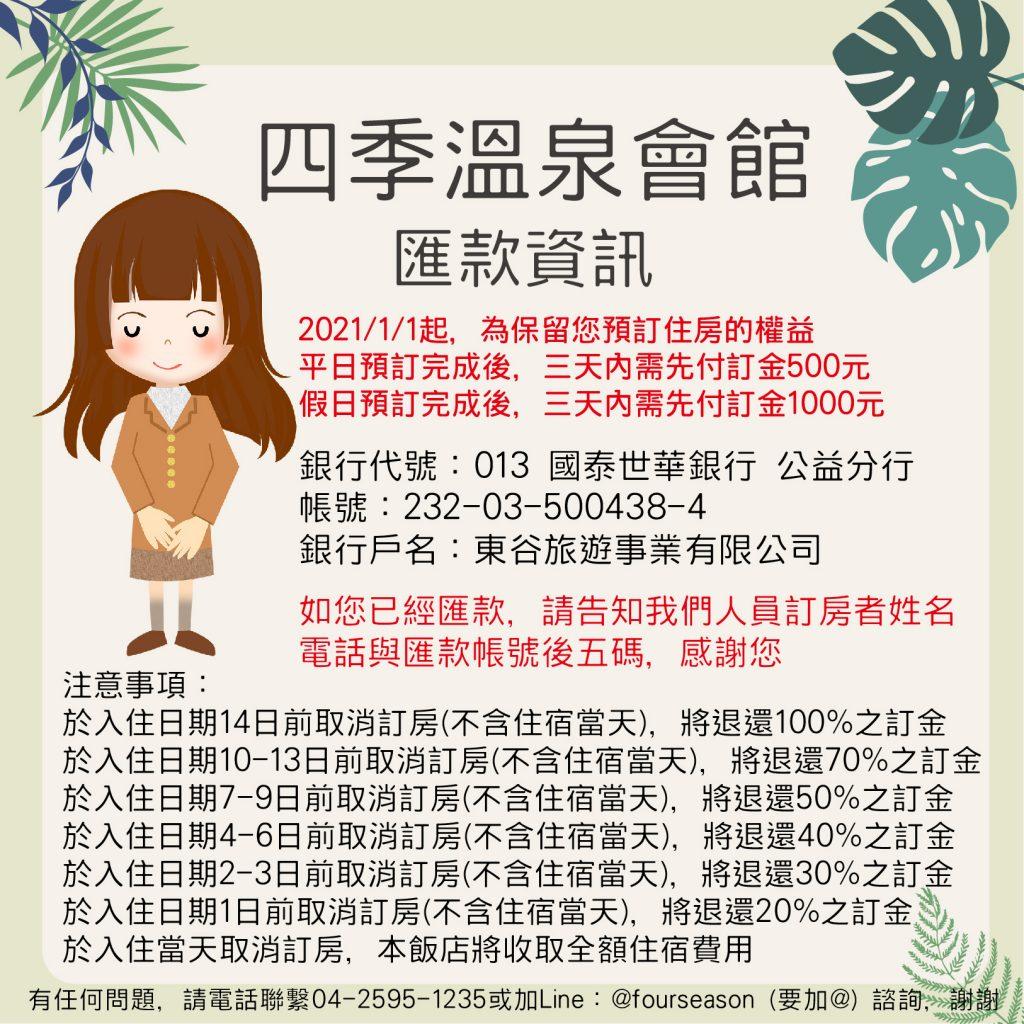 【公告】谷關四季溫泉會館匯款帳號 1