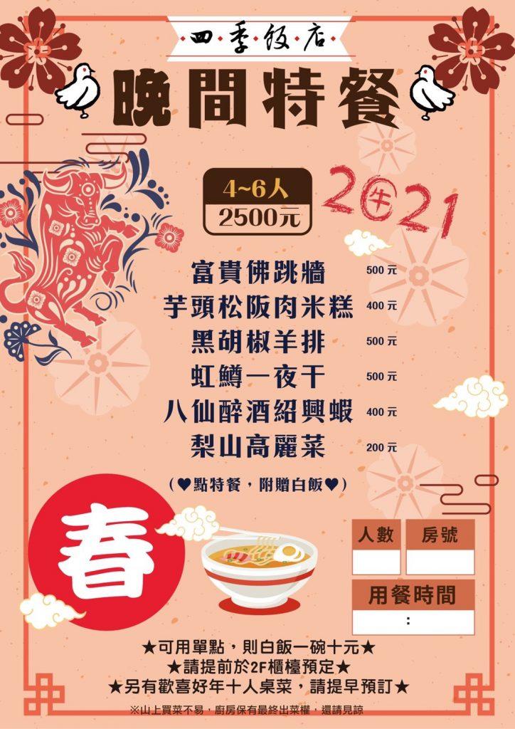 【公告】2021谷關四季溫泉會館春節過年年菜菜單 2