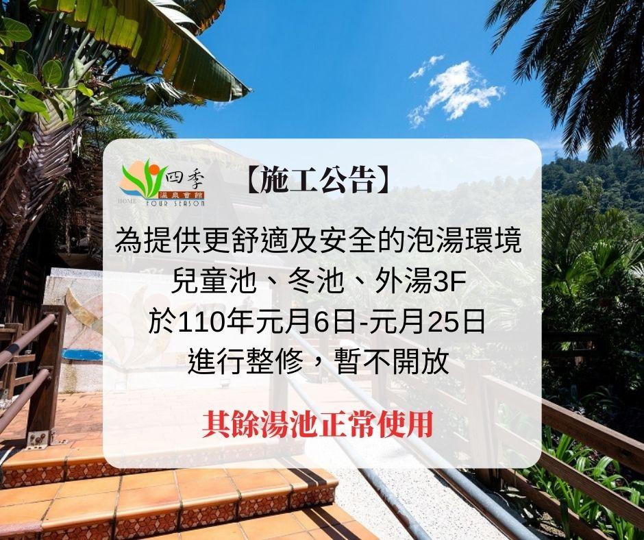 【公告】大眾池於指定日期整修中 1