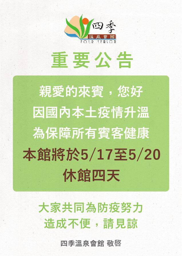【公告】本館於 5/17-5-20 館休四天 1