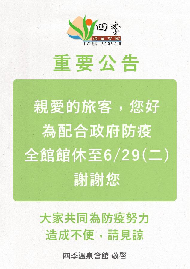 【公告】為配合政府防疫,館休至2021/6/29止 1